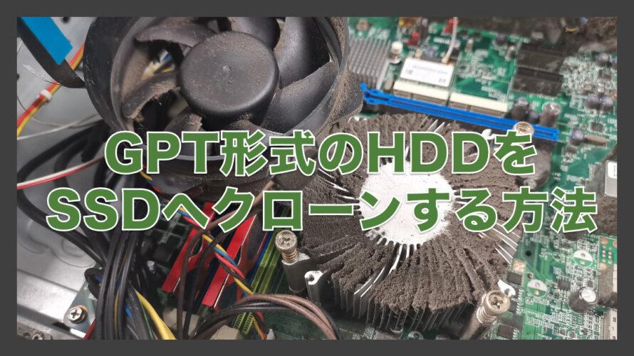 GPT形式のHDDをSSDへクローンする方法
