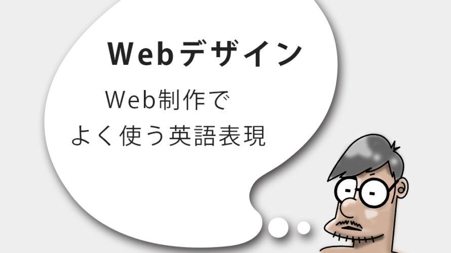 Web制作でよく使う英語表現