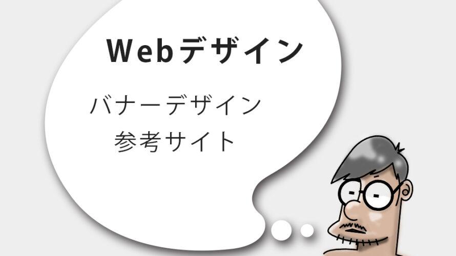 バナーデザイン 参考サイト